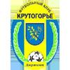 FC KRUTOGORYE