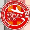 FC Zvezda Perm
