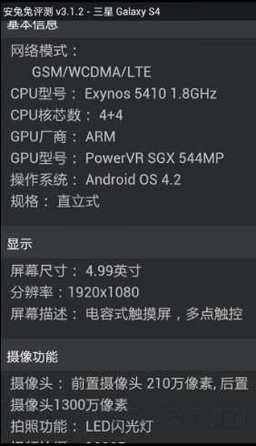 Samsung Galaxy S4'�n performans testleri s�zd�